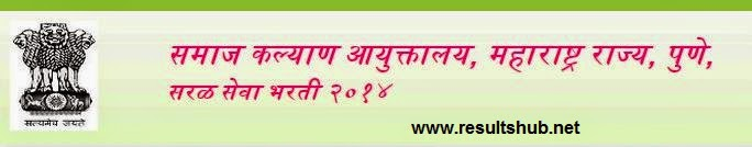 Samaj Kalyan Pune Recruitment 2014