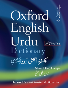 Mustafa Raza: Free Download English To Urdu Dictionary