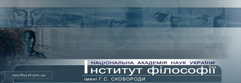 Інститут філософії імені Г. С. Сковороди НАН України