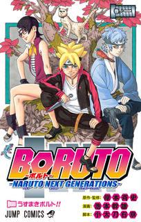 [岸本斉史×池本幹雄×小太刀右京] Boruto: Naruto Next Generations 第01巻