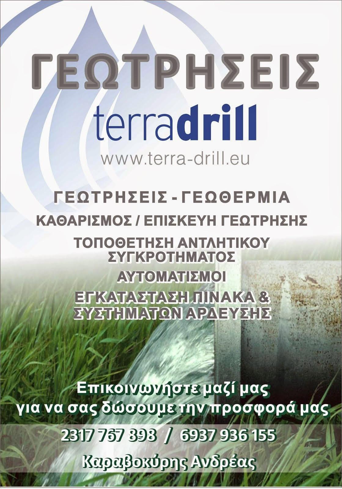 Γεωτρήσεις νερού Θεσσαλονίκη
