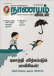 Nanayam Vikatan ebook
