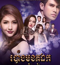 Robang Muck Tuek [34 End] Thai Khmer Drama