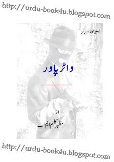 Water Power by Mazhar Kaleem M.A (Imran Series)