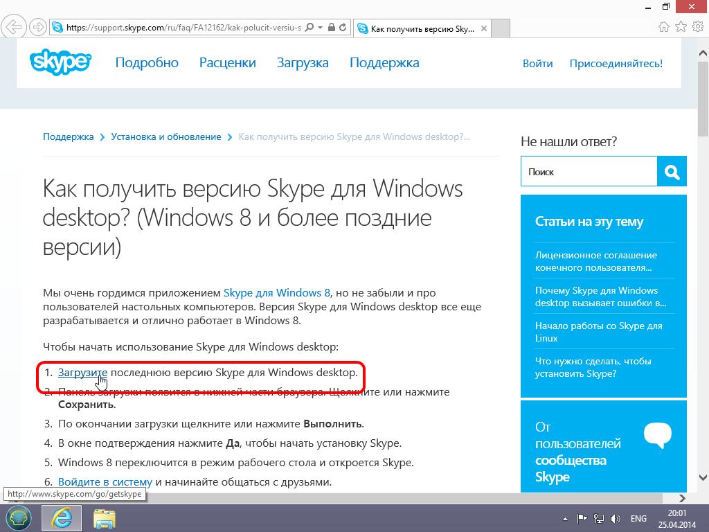 Установка Skype для рабочего стола (Desktop) в Windows 8, 8.1 - Ссылка на скачивание Skype Windows Desktop