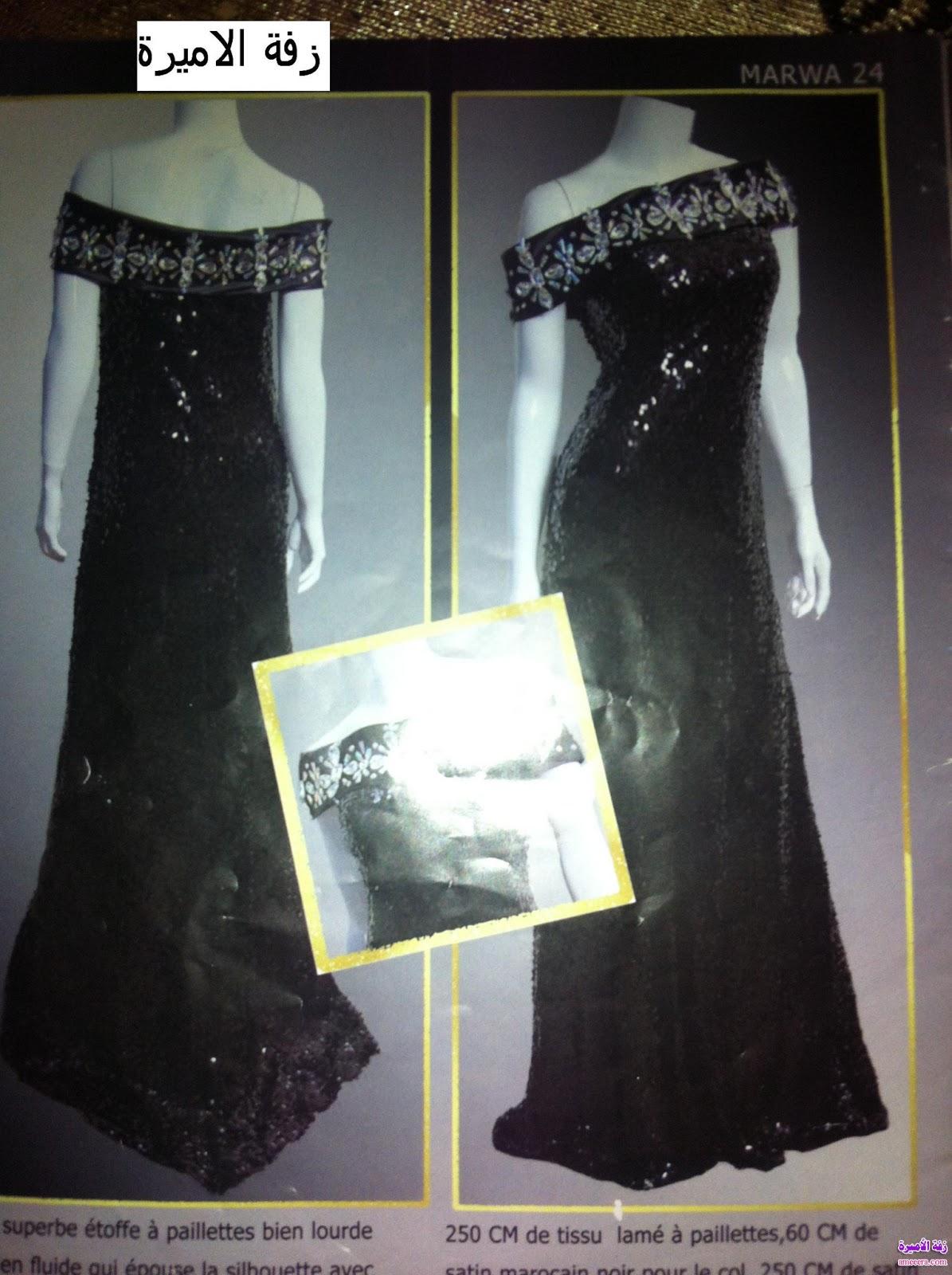 collection magazine marwa gandoura arassi soiré