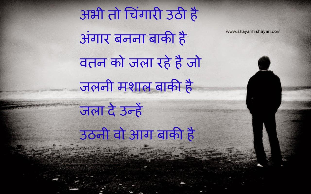 hindi image shayari sms ki duniya