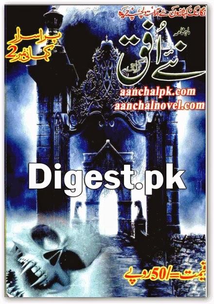 Naey Ufaq Digest October 2014