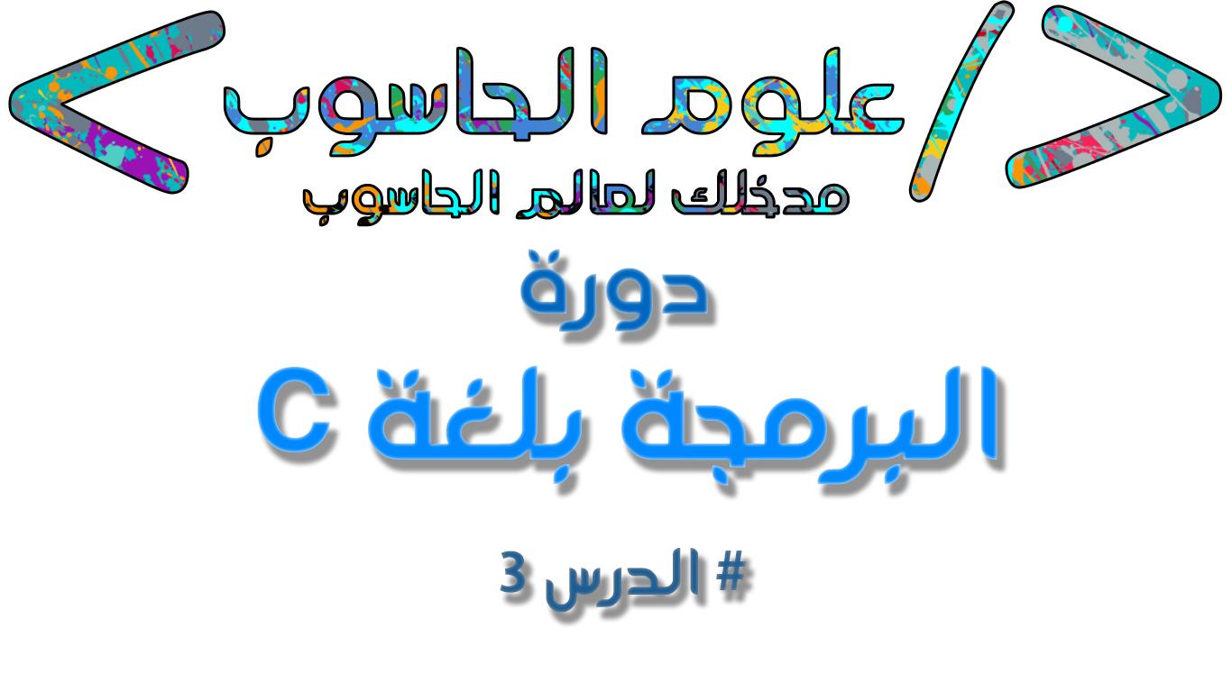 دورة البرمجة بلغة C :الدرس التالت التعرف على printf function