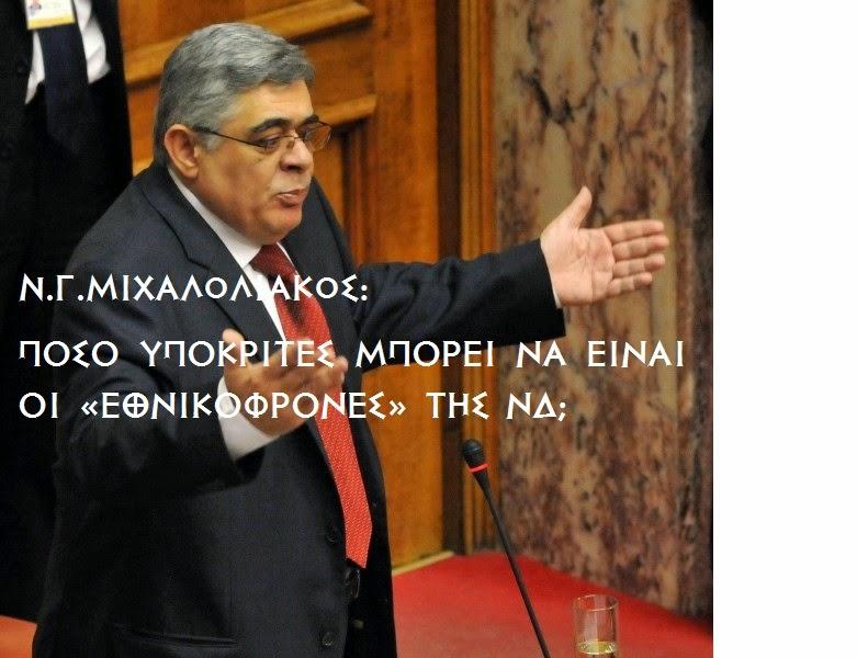 Από την απελευθέρωση του Παπαδόπουλου στο «αντιμνημόνιο» - Το μήνυμα του Ν.Γ. Μιχαλολιάκου