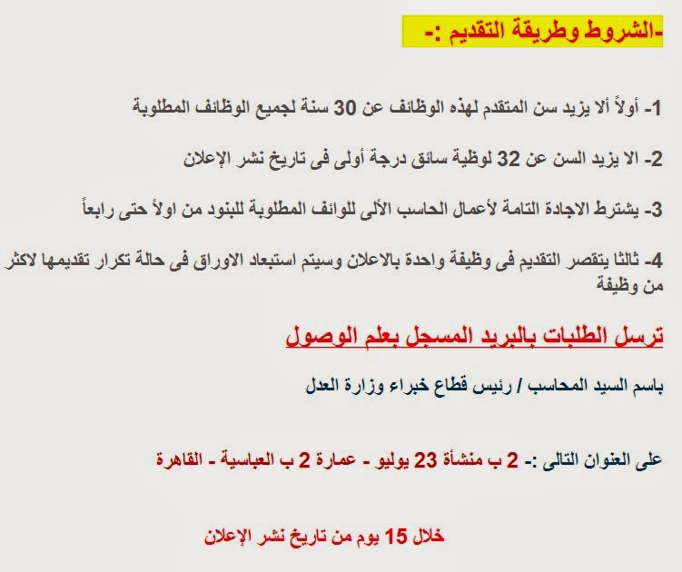 اعلان وظائف وزارة العدل المصرية 8/1/2014 محاسبين ومحامين وتخصصات اخرى