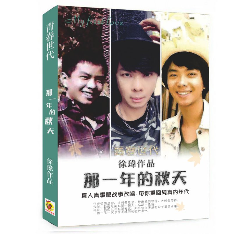 徐瑋經典文學作品,青春世代首部曲「那一年的秋天」封面正式曝光。