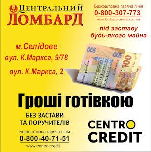 Вам нужны деньги? Они у нас есть!
