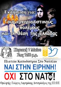 «Οι ιμπεριαλιστικοί πόλεμοι και η θέση της Ελλάδας»