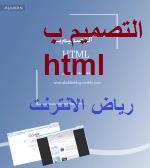 كتاب التصميم بلغة html
