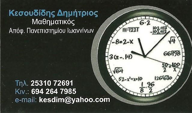 Φροντιστήριο Μαθηματικών - Κεσουδίδης  Δημήτριος