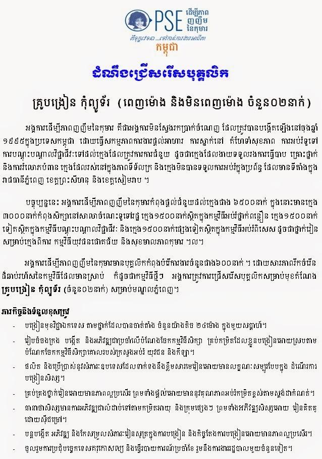 http://www.cambodiajobs.biz/2014/08/computer-teacher.html