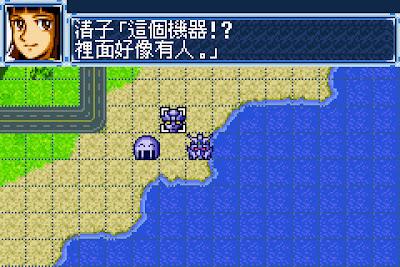 【GBA】超級機器人大戰A繁體中文版+金手指+攻略+Rom下載,經典機戰回合制戰略RPG!