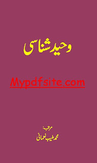 Waheed Shanasi By Muhammad Tayab Numani