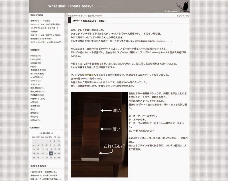 http://luckystream.blog.so-net.ne.jp/2012-03-19