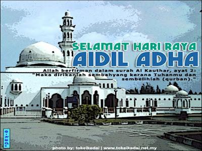 Kartu Ucapan Idul Adha Terbaik 2012