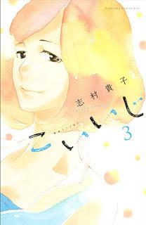 [志村貴子] こいいじ 第01-03巻