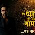 Iss Pyaar Ko Kya Naam Doon...Ek Baar Phir Starts 26th Aug HD Promo Watch Online