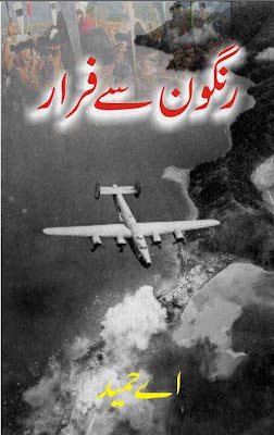 Free download urdu books read online urdu novel jasoosi social fiction action adventure