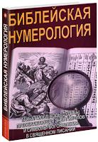 Неаполитанский СМ., Матвеев С.А. Библейская нумерология