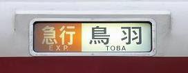 近畿日本鉄道 急行 鳥羽行き 2610系・5100系側面
