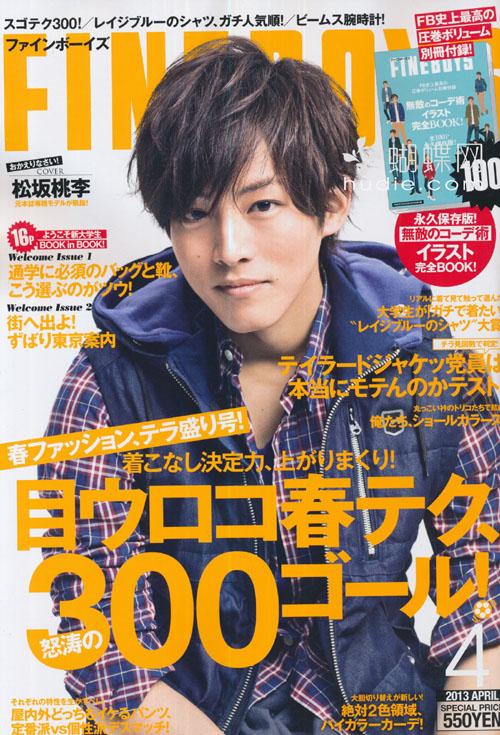 FINEBOYS (ファインボーイズ) April 2013 Matsuzaka Tori  松坂桃李