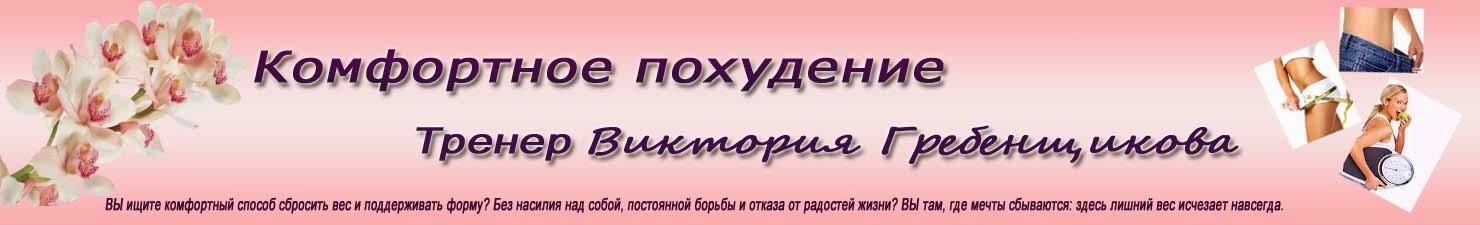 Комфортное похудение !  тренер по питанию Виктория Гребенщикова