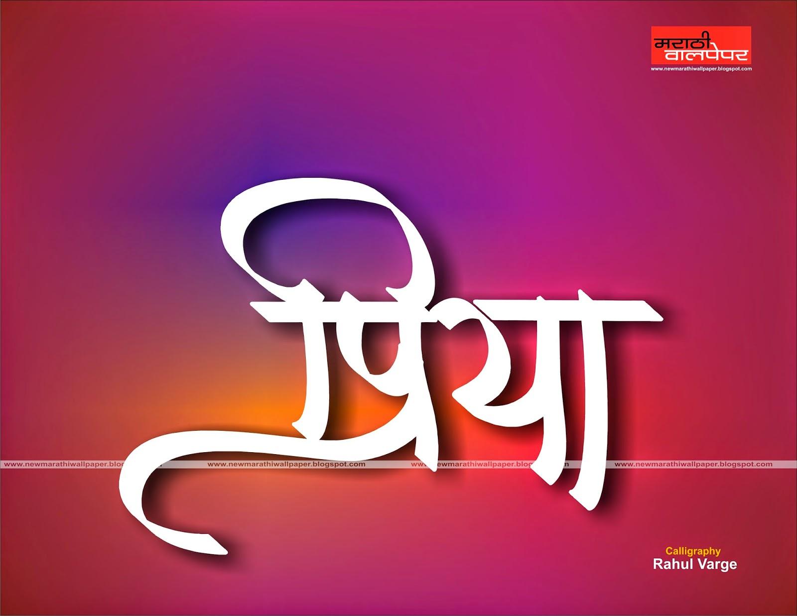 Beautiful Wallpaper Name Rahul - Priya  Image_24513.jpg