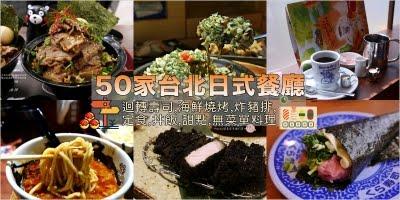 就愛日本美食(2019.02更新)