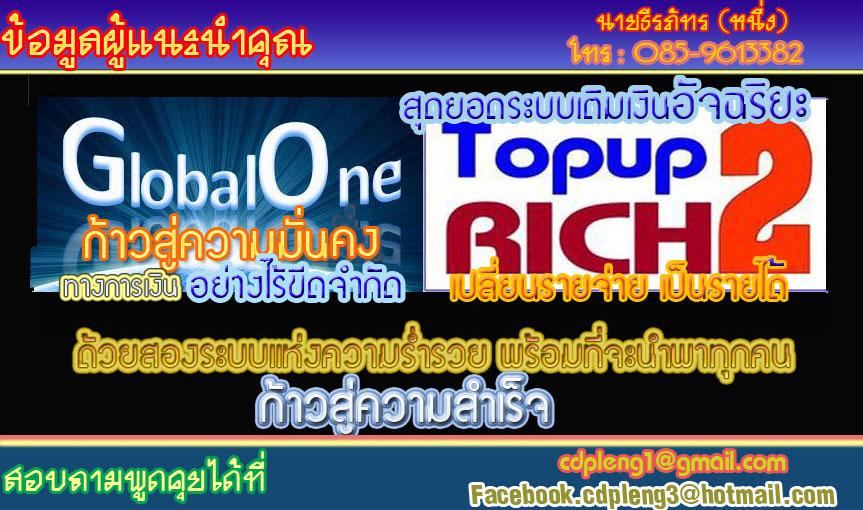 ระบบเติมเงินอัจฉริยะ Topup2Rich เปลี่ยนรายจ่ายประจำ เป็นรายได้ต่อเดือน!!!!