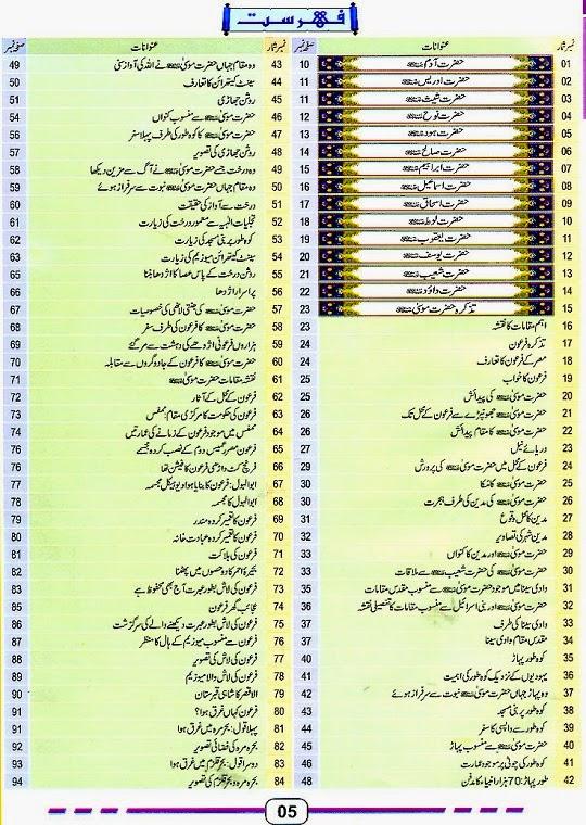 Islamic-book