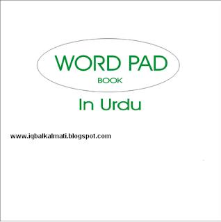Wordpad Urdu Tutorial
