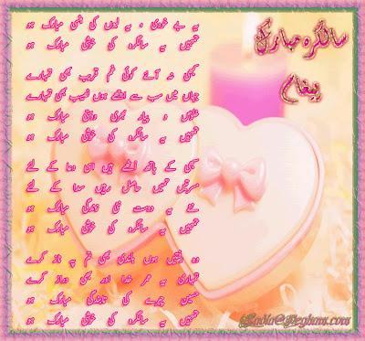 Mortelas Happy Birthday Urdu Poetry With Graphic Design