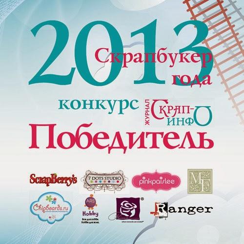 """Победитель конкурса """"Скрапбукер года 2013"""""""