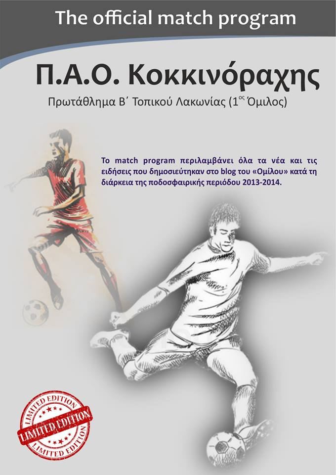 Match program No1
