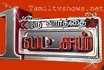 Oru Varthai Oru Latcham Juniors 02-11-2014 Promo – Vijay TV Game Show