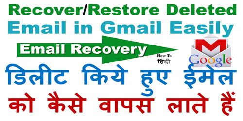 Recover Deleted Email