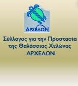 ΑΡΧΕΛΟΝ