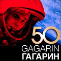 La Yuriesfera: 50 aniversario del vuelo de Yuri Gagarin