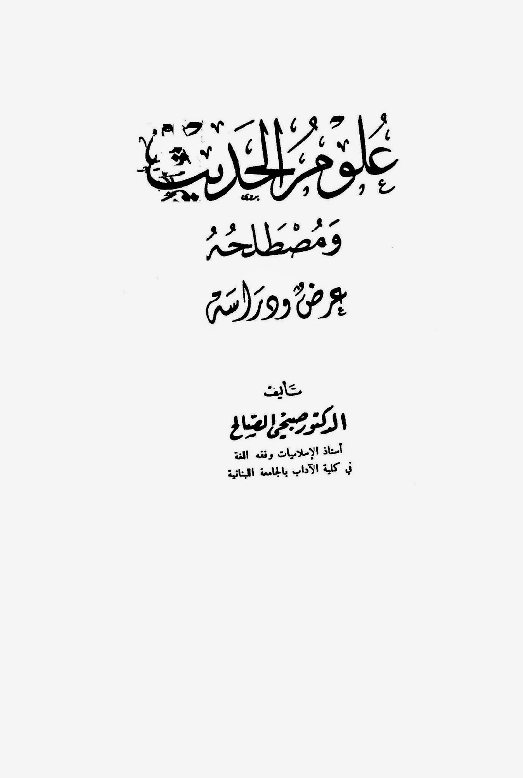 علوم الحديث ومصطلحه عرض ودراسة - صبحي صالح pdf