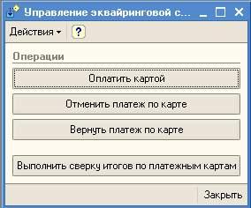 Сервис не подключен 1с контрагент не подключен