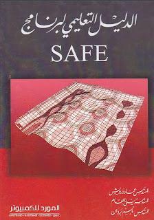 الدليل التعليمي لبرنامج safe 681710651.jpg