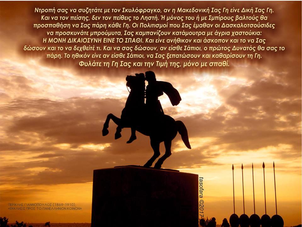 Οι καστροπολιτείες, λέει, πέφτουν όταν κυριαρχεί πλέον παντού η διαφθορά...λάθος...