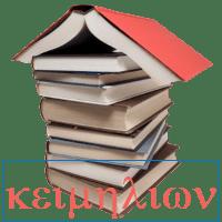 Revisão de livros, artigos, teses e dissertações é Keimelion.