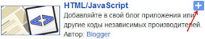 гаджет HTML/JavaScript на Blogger для установки кода счётчика Яндекс Метрики на блог' border=